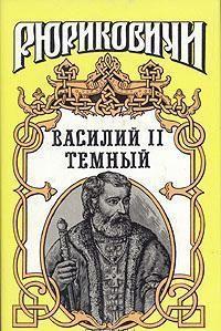 СОБЛАЗН.ВОРОНОГРАЙ [Василий II Темный]
