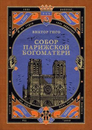 Собор Парижской Богоматери [с иллюстрациями E. de Beaumont   Daubigny   de Lemud   de Rudder]