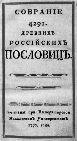 Собрание 4291 древних Российских пословиц