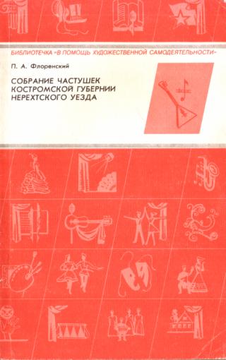 Собрание частушек Костромской губернии Нерехтского уезда