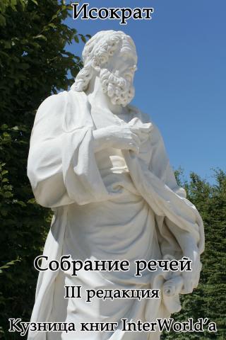 Собрание речей Исократа