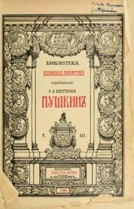 Собрание сочинений А. С. Пушкина т.3 [под редакцией С. А. Венгерова]