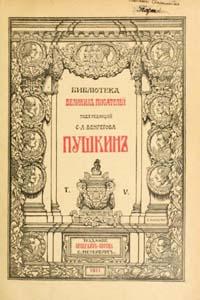 Собрание сочинений А. С. Пушкина т.5 [под редакцией С. А. Венгерова]