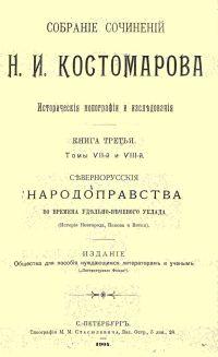 Собрание сочинений Кн.3, т.7-8 [Севернорусские народоправства во времена удельно–вечевого уклада]