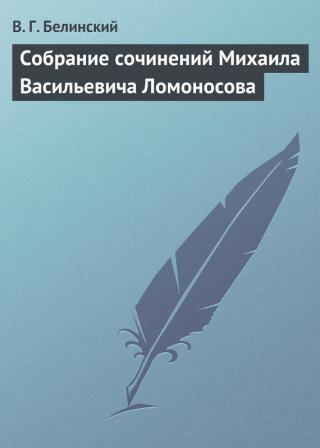 Собрание сочинений Михаила Васильевича Ломоносова