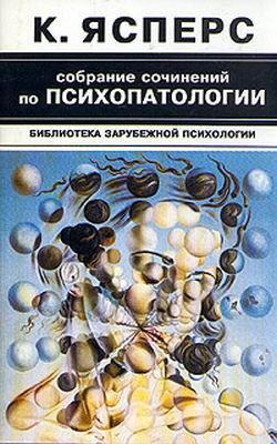 Собрание сочинений по психопатологии в 2 томах. Том 1-й