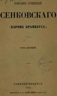 Собрание сочинений Сенковского. Том 1
