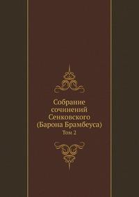 Собрание сочинений Сенковского. Том 2