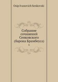 Собрание сочинений Сенковского. Том 6