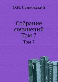 Собрание сочинений Сенковского. Том 7