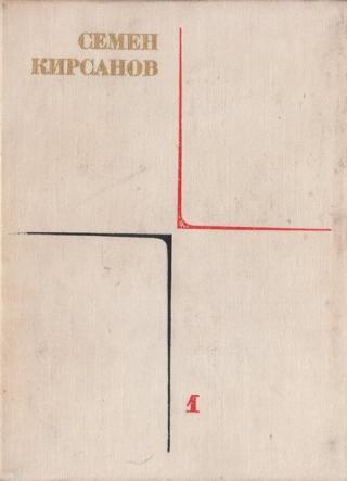 Собрание сочинений. Т. 1. Лирические произведения