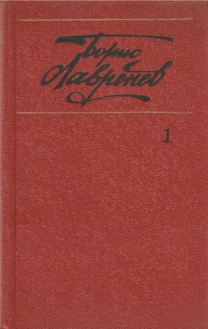 Собрание сочинений. т.1. Повести и рассказы