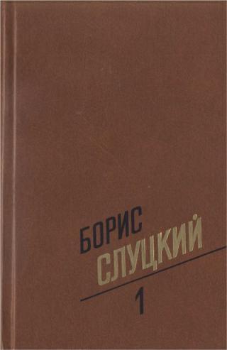 Собрание сочинений. Т. 1. Стихотворения 1939–1961