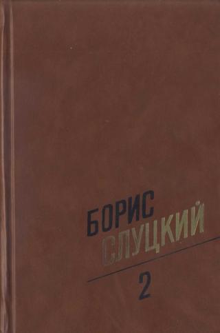 Собрание сочинений. Т. 2. Стихотворения 1961–1972