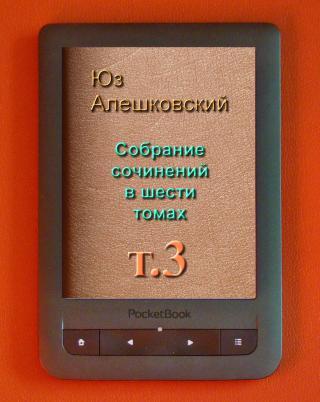 Собрание сочинений Т 3