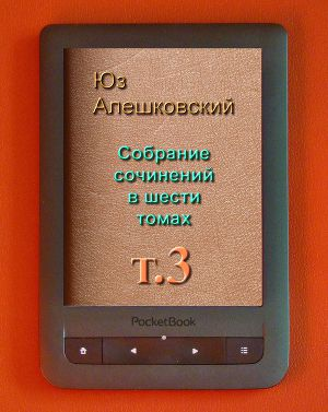 Собрание сочинений. Т. 3