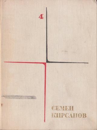 Собрание сочинений. Т. 4. Гражданская лирика и поэмы