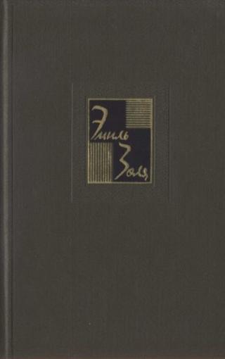 Собрание сочинений. Т. 5. Проступок аббата Муре. Его превосходительство Эжен Ругон
