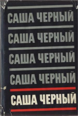 Собрание сочинений. Т. 5