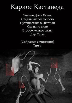 Собрание сочинений [Том 1]