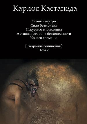 Собрание сочинений [Том 2]