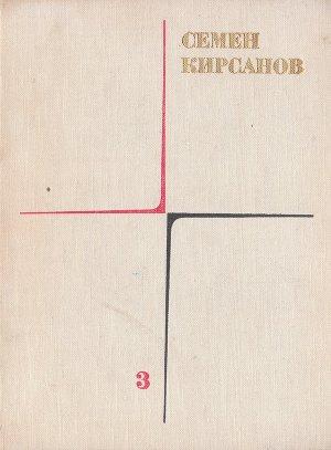 Собрание сочинений. Том 3. Гражданская лирика и поэмы