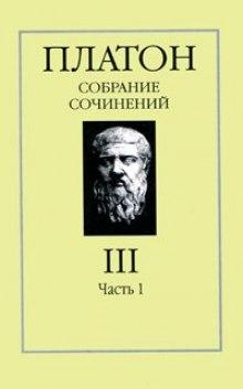 Собрание сочинений. Том 3
