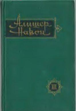 Собрание сочинений. Том 4. Фархад и Ширин