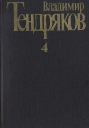 Собрание сочинений. Том 4. Повести
