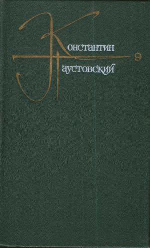Собрание сочинений том 9 Письма 1915-1968