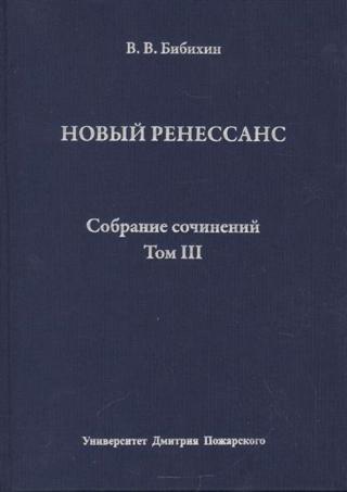 Собрание сочинений. Том III. Новый ренессанс