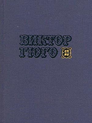 Собрание сочинений в 10-ти томах. Том 10