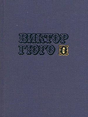 Собрание сочинений в 10-ти томах. Том 6