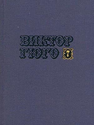 Собрание сочинений в 10-ти томах. Том 7