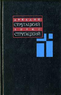 Собрание сочинений: В 11 т. Т. 1: 1955–1959 гг.