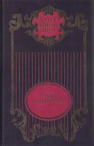 Собрание сочинений: В 12 т. Т. 3: Собака Баскервилей