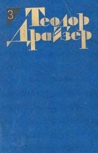 Собрание сочинений в 12 томах. Том 3
