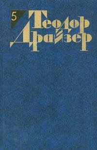 Собрание сочинений в 12 томах. Том 5