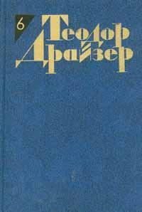 Собрание сочинений в 12 томах. Том 6