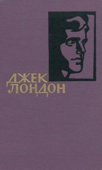 Собрание сочинений в 14 томах. Том 10
