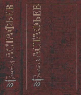 Собрание сочинений в 15 т. т.10