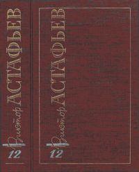 Собрание сочинений в 15 т. т.12