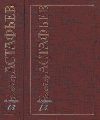 Собрание сочинений в 15 т. т.13