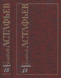 Собрание сочинений в 15 т. т.15