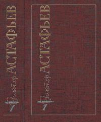 Собрание сочинений в 15 т. т.1