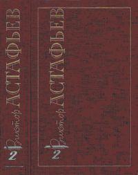 Собрание сочинений в 15 т. т.2