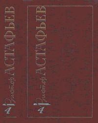Собрание сочинений в 15 т. т.4