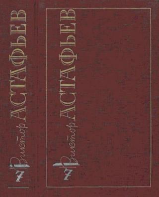 Собрание сочинений в 15 т. т.7