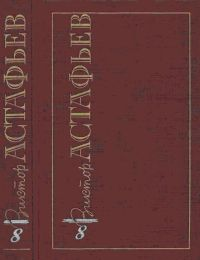 Собрание сочинений в 15 т. т.8