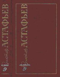 Собрание сочинений в 15 т. т.9